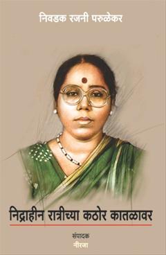 Nidraheen Ratrichya Kathor Katalavar