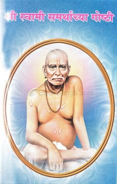 Shree Swami Samrathanchya Goshti