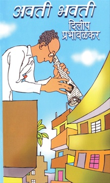Avati Bhavati