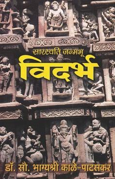 Saraswati Janmabhu Vidarbha