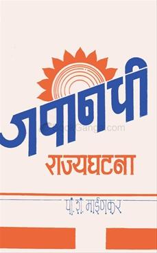 Japanchi Rajyaghatana