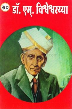 Dr. M. Vishweshwarayya