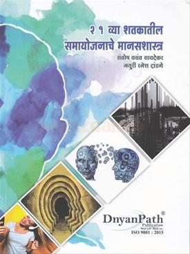 21 Vya Shatakatil Samayojanache Manasashastra