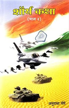 Shaury Katha Bhag 2