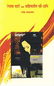 Ranganath Pathare Yanchya Sahityatil Stri Darshan