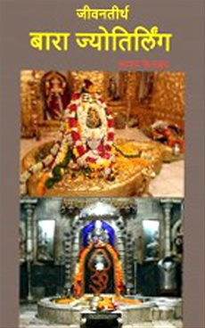 Jivantirtha Bara Jyotirlinga