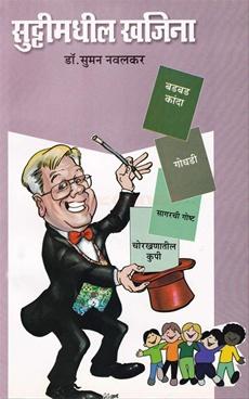 Suttimadhil Khajina