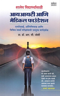 Shaley Vidyarthyansathi IIT Ani Medical Foundation