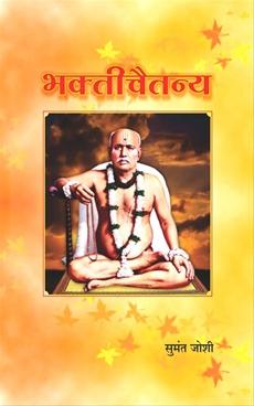 Bhaktichaitnya