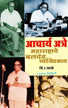Acharya Atre Maharashtrache Baladanda Vyaktimatva