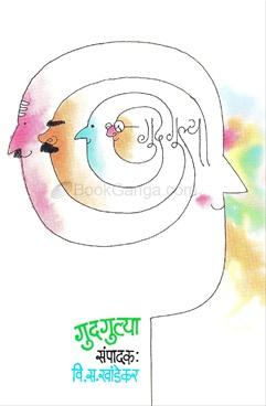 Gudgulya V. S. Khandekar