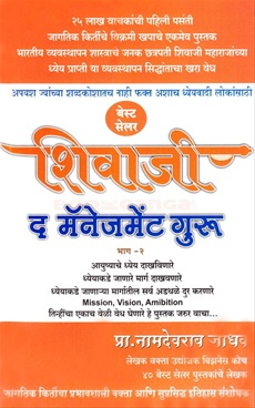 Shivaji The Management Guru (Marathi) Bhag 2