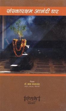 Sanskarksham Anandi Ghar