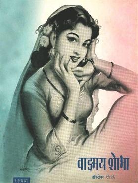 वाङ्मय शोभा ( ऑक्टोंबर १९५६ )