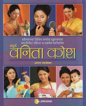 Sampurn Vanita Kosh
