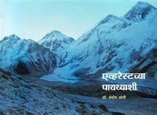Everestchya Paythyashi