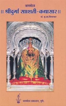 Shridurga Saptashati Kathasar