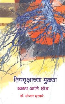 Vishwrukshyachya Mulya Swarup Ani Shodh