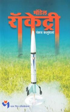 Model Rocketri