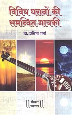 Vividh Gharano Ki Samanvit Gayaki