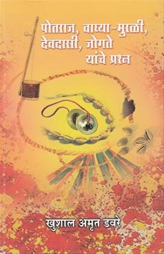 Potraj, Vaghya - Murli, Devdasi, Jogte Yanche Prashna