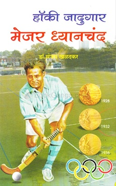 Hockey Jadugar Major Dhyanchand