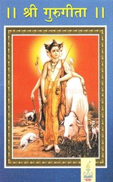 Shri Gurugeeta