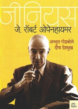Genius J. Robert Oppenheimer