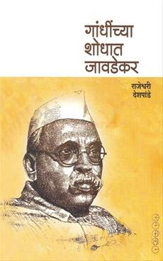 Gandhinchya Shodhat Javadekar