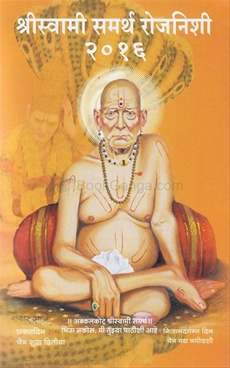Shriswami Samarth Rojnishi 2016