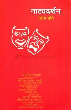 Natyadarshan