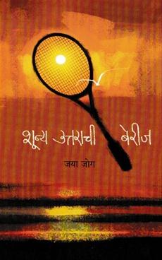 Shunya Uttarachi Berij