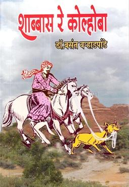 Vasant Varhadpande Yanchya 5 Pustakancha Sanch