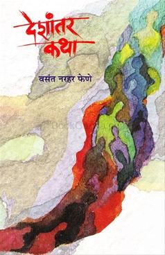 Deshantar Katha