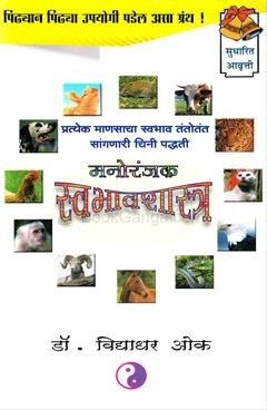 Manoranjak Swabhavshastra