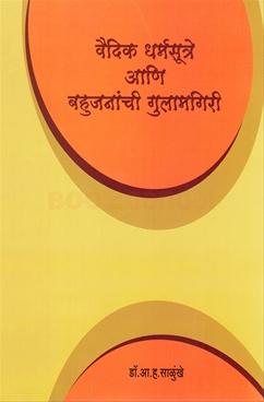 Vaidik Dharmsutre Ani Bahujananchi Gulamgiri Parichaymala Pustika Kra.2