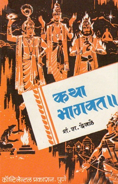 Katha Bhagwat Bhag 1