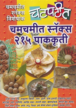 Chamchamit Snaks 215 Pakakruti