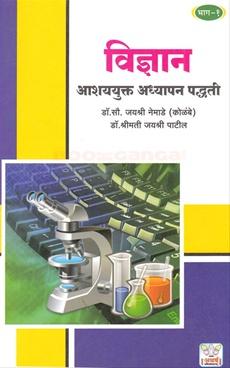 Vidnyan Aashayayukt Adhyapan Paddhati 1