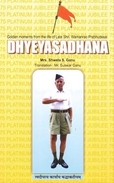 Dhyeyasadhana ( English )