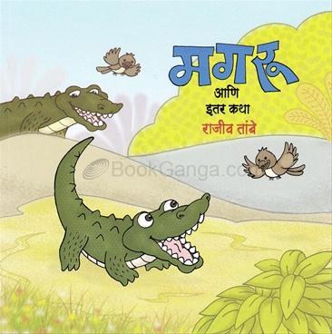 Magaru Ani Itar Katha