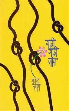 Gathi Gathi Jiv