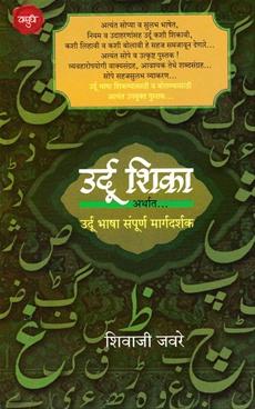 Urdu Shika Arthat Urdu Bhasha Sampurn Margadarshak