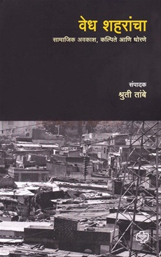 Vedh Shaharancha