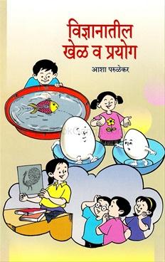Vidnyanatil Khel V Prayog