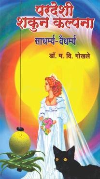 Pardeshi Shakun Kalpana