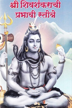 Shri ShivShankarachi Prabhavi Stotre