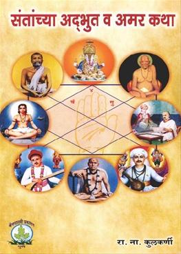 Santanchya Adbhut V Amar Katha