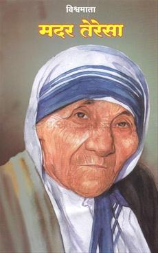 मदर तेरेसा