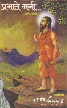 Prabhate Mani